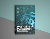 Mobile Marketing by Daniel Rowles Russian Cover