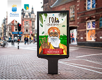 A series of advertising posters for the Travel Agency A