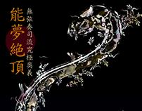 Noum Zeccyou Nishiki Storage Jyuboku - Hiroshi Mehata