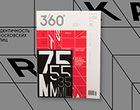 Design 360° Magazine No.64 - Typeface Design