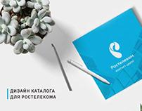 Дизайн каталога для Ростелекома