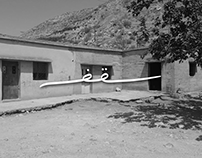 Saqf initiative