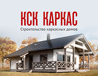 КСК ГРУПП - Строительство каркасных домов