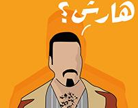 Illustration 8 - Elnazer Movie