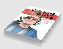 Книга «Умение жить»