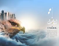 AL OUSSOUL | Logo & Poster Branding
