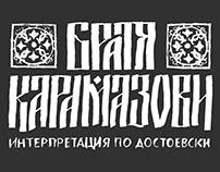 Brother Karamazov - Interpretation of Dostoyevsky