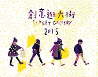 2015 高雄設計節 / 創意逛大街 Street Gallery