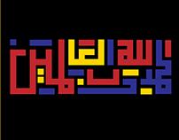 Thank Allah- Squared Kufi Calligraphy