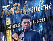 Yakuza In Rain