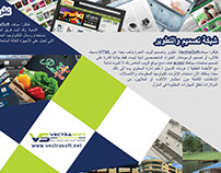 Flyer Arabic Design