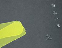 The Light of The Moment/ Shiraishi Kazufumi