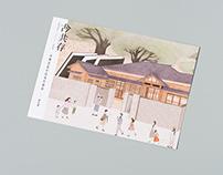 台中文學館 Before to Now 古今共存 家鄉是最好的寫作題材