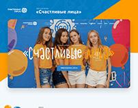 """Сайт для детского лагеря """"Счастливые лица"""""""