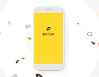 'kakao plus friend' infographic