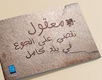كتيب تكية أم علي - القضاء على الجوع