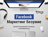 Facebook Marketing Madness