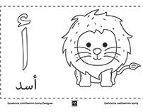 كتاب تلوين للأطفال حروف عربي