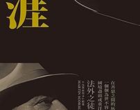 Poster design #34.3340