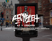 ABSURD / АБСУРДЕН poster design