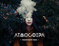 АТМОСФЕРА / Identity