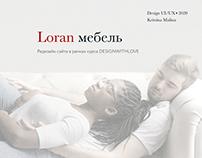 Редизайн Loran мебель
