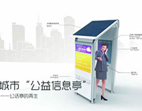 """【产品&交互】""""共享信息亭""""Public Kiosks Concept"""