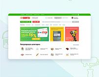 Интернет-магазин стройматериалов «От винта»