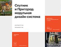 Спутник и Пригород: модульная дизайн-система для сайта