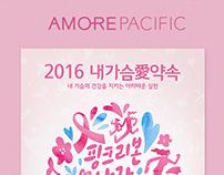 AMOREPACIFIC Pink Ribbon Campaign 2016 / Artwork, Brand
