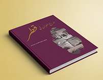 Book History of Aviation in Qatar