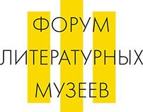 Форум литературных музеев (фирменный стиль)