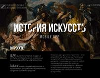 History of Art / Mobile App design