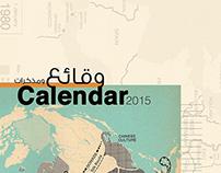 Calendar 2015 تقويم ميلادي لعام ٢٠١٥