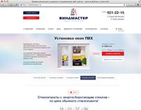 """Разработка сайта для компании """"Виндмастер"""""""