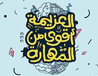 Typography_arabic