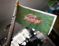Newspaper Flag Innovation