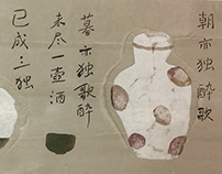 ART WORK picture and kanji poetry