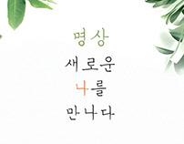 Enjoy Meditation, Share Happiness / Meditation Woo Myun