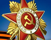 С Днем Победы, дорогие Россияне!