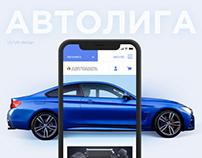 Корпоративный сайт для компании «Автолига»