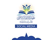 معهد الإمام الشاطبي | المملكة العربية السعودية