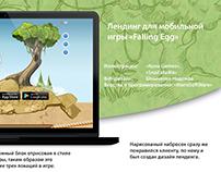 the landing for a mobile application Falling Egg