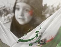 Roqaya .As By Noor Zaid