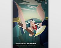 Poster Design - 旺旺文教基金會 公益廣告設計