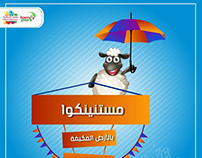 Menutainment+Family park Campaign3(EID ELADHA Festival