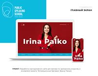 IRINA PALKO | personal teacher website