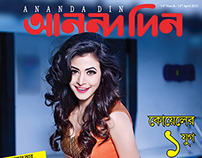 Anandadin Magazine March to April Issue