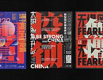 海报设计|抗疫