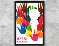 International Missing Children's Day Poster Design
